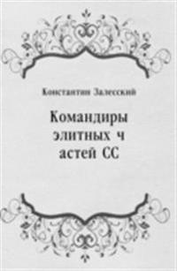 Komandiry elitnyh chastej SS (in Russian Language)