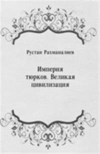 Imperiya tyurkov. Velikaya civilizaciya (in Russian Language)