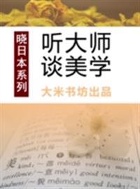 Know Japan's series 3: Listening to Master's View on Aesthetics (Chinese Edition)