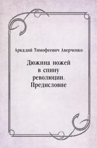 Dyuzhina nozhej v spinu revolyucii. Predislovie (in Russian Language)
