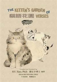The Kitten's Garden of Verses (Traditional Chinese): 01 Paperback Color