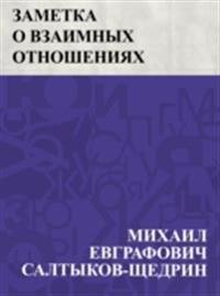 Zametka o vzaimnykh otnoshenijakh pomeshchikov i krest'jan