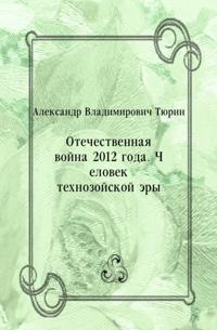 Otechestvennaya vojna 2012 goda. CHelovek tehnozojskoj ery (in Russian Language)