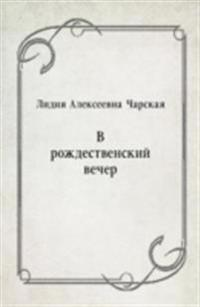 V rozhdestvenskij vecher (in Russian Language)