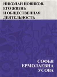 Nikolaj Novikov. Ego zhizn' i obshchestvennaja dejatel'nost'