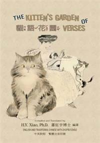 The Kitten's Garden of Verses (Traditional Chinese): 02 Zhuyin Fuhao (Bopomofo) Paperback Color