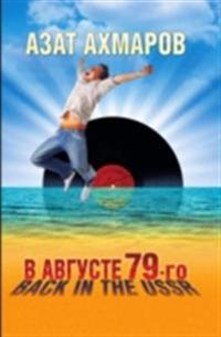V avguste 79-go, ili Back in the USSR (in Russian Language)
