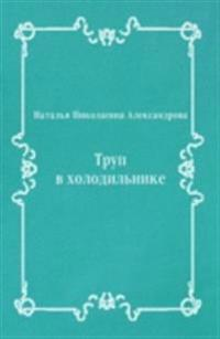 Trup v holodil'nike (in Russian Language)