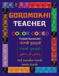 Gurumukhi Teacher ਗੁਰਮੁਖੀ ਟੀਚਰ