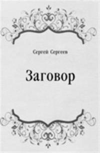 Zagovor (in Russian Language)