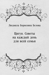 Cigun. Sovety na kazhdyj den' dlya vsej sem'i (in Russian Language)