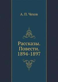 Stories. Narratives. 1894-1897