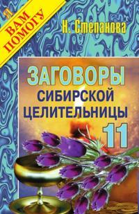 Zagovory sibirskoj tselitelnitsy - 11