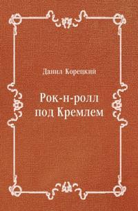 Rok-n-roll pod Kremlem (in Russian Language)