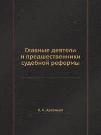 Glavnye Deyateli I Predshestvenniki Sudebnoj Reformy
