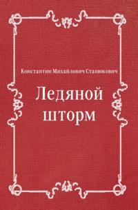 Ledyanoj shtorm (in Russian Language)