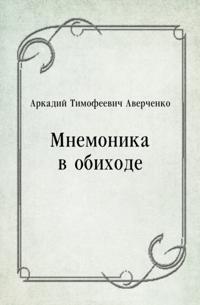 Mnemonika v obihode (in Russian Language)