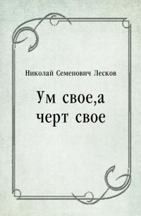 Um svoe  a chert svoe (in Russian Language)