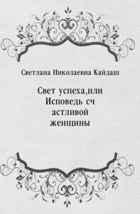 Svet uspeha, ili Ispoved' schastlivoj zhencshiny (in Russian Language)
