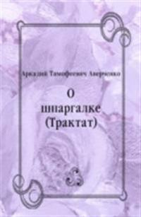O shpargalke (Traktat) (in Russian Language)
