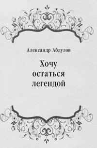 Hochu ostat'sya legendoj (in Russian Language)
