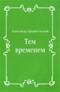 Tem vremenem (in Russian Language)