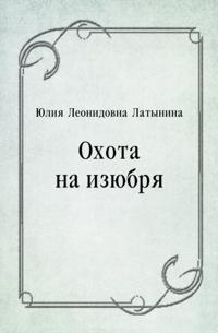 Ohota na izyubrya (in Russian Language)