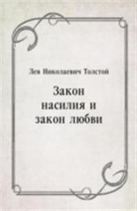 Zakon nasiliya i zakon lyubvi (in Russian Language)