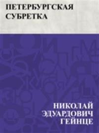 Peterburgskaja subretka