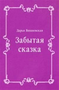 Zabytaya skazka (in Russian Language)