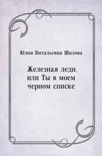 ZHeleznaya ledi  ili Ty v moem chernom spiske (in Russian Language)