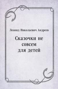 Skazochki ne sovsem dlya detej (in Russian Language)