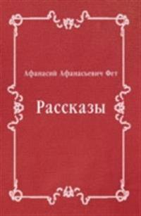 Rasskazy (in Russian Language)
