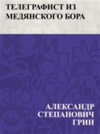 Telegrafist iz Medjanskogo bora
