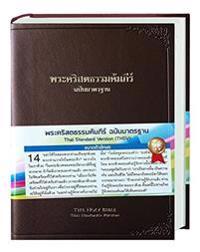 Thai Holy Bible (raamattu thainkielinen)