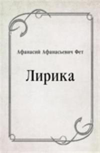 Lirika (in Russian Language)