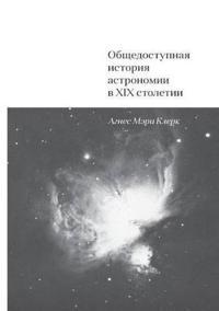 Obschedostupnaya Istoriya Astronomii V XIX Stoletii