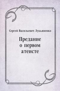 Predanie o pervom ateiste (in Russian Language)