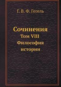 Sochineniya Tom VIII. Filosofiya Istorii