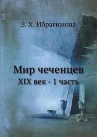 Mir Chechentsev XIX Vek - 1 Chast'