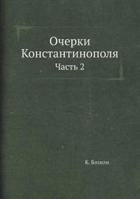 Ocherki Konstantinopolya Chast 2