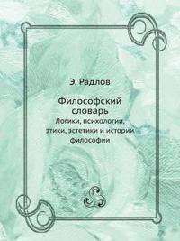 Filosofskij Slovar Logiki, Psihologii, Etiki, Estetiki I Istorii Filosofii
