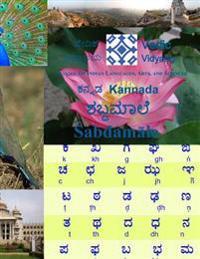 Kannada Shabdmala: Kannda Word Book and Work Book for 2nd Level