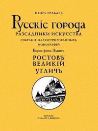 Rostov Velikij Uglich
