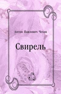 Svirel' (in Russian Language)