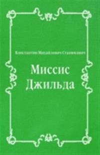 Missis Dzhil'da (in Russian Language)