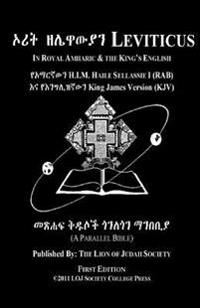 Leviticus in Amharic and English (Side-By-Side): The Third Book of Moses