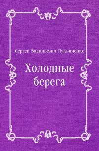Holodnye berega (in Russian Language)