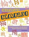 Crazy for Kanji