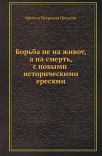 Bor'ba Ne Na Zhivot, a Na Smert', S Novymi Istoricheskimi Eresyami